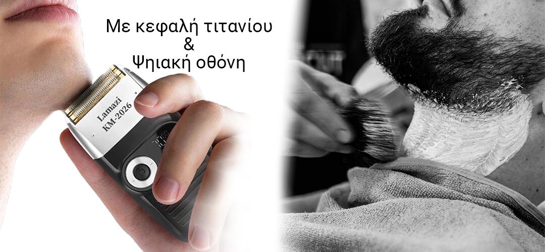 lamazi trimmer