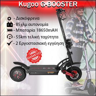 kugoo g boooster