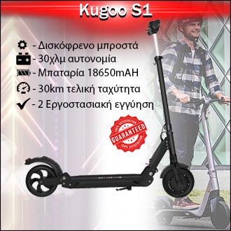 Kugoo s1